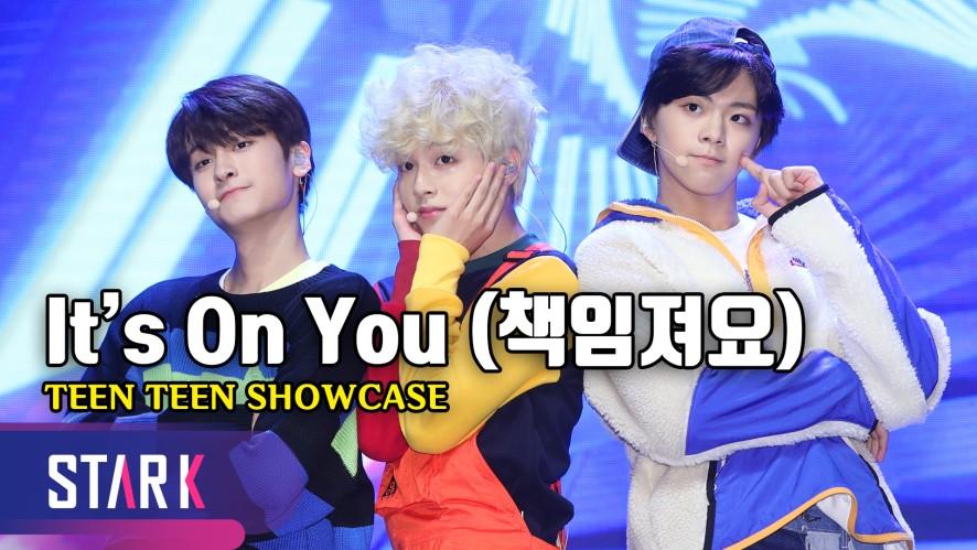 프로듀스X101 '마루 보이즈' 데뷔! 틴틴 타이틀곡 '책임져요' (Title Song 'It's On You', TEEN TEEN SHOWCASE)