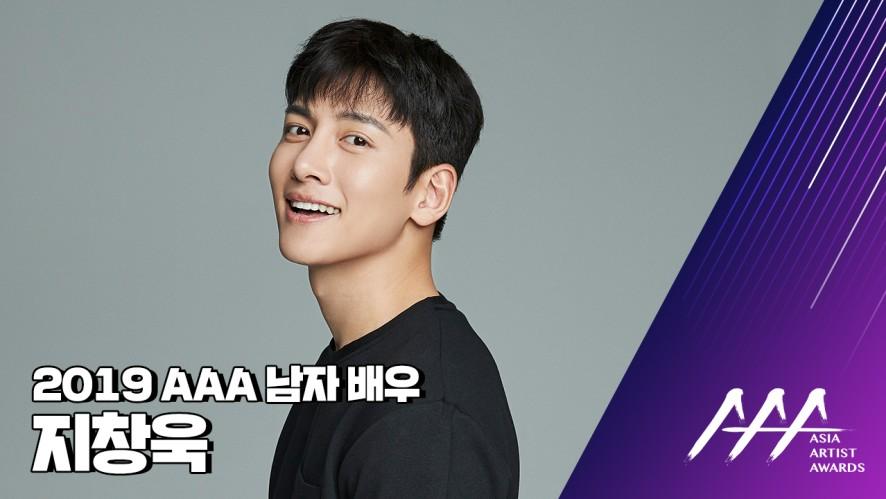 ★2019 Asia Artist Awards (2019 AAA) 배우 지창욱★