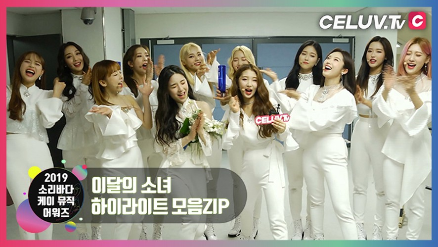 [2019 SOBA] 이달의 소녀 하이라이트 모음.zip