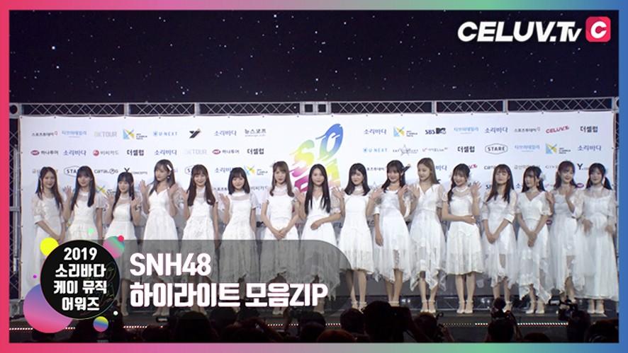 [2019 SOBA] SNH48 하이라이트 모음.zip