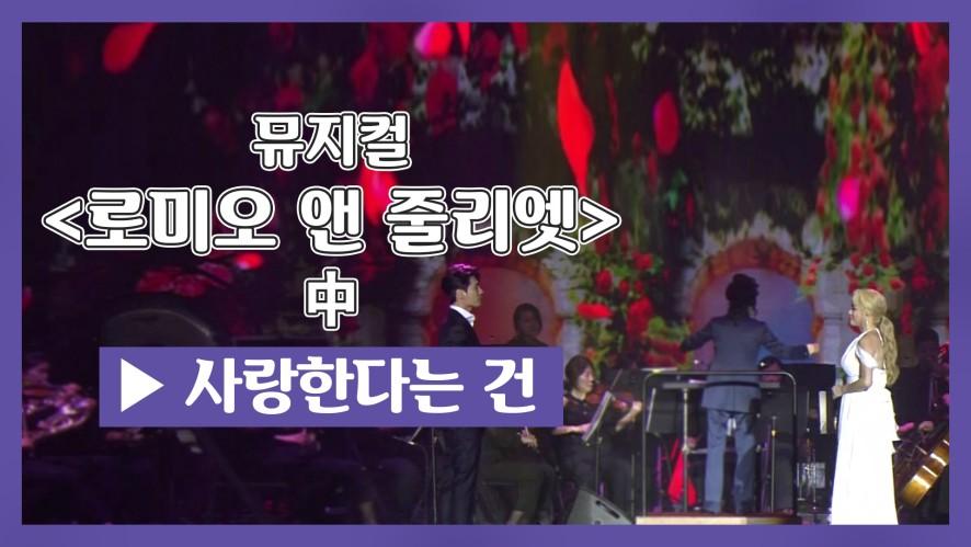 [K-WORLD FESTA] 뮤지컬 콘서트, '로미오 앤 줄리엣' 中 사랑한다는 건 - 김다현, 소정