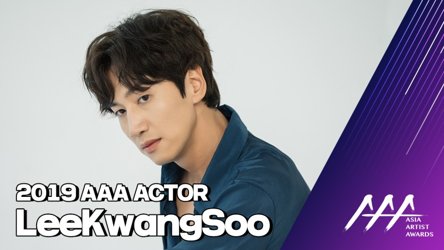 ★2019 Asia Artist Awards (2019 AAA) Actor LEEKWANGSOO★