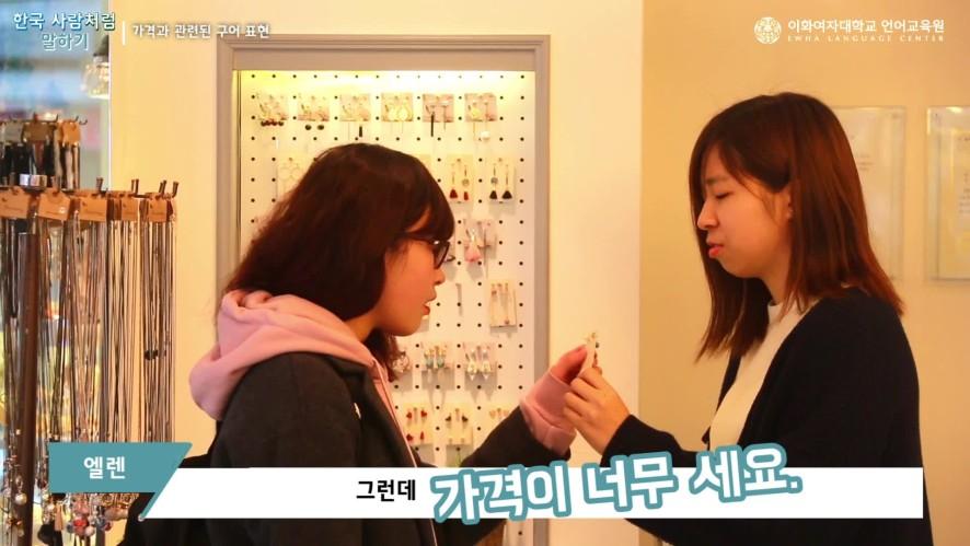 #8 How to speak like a Korean [출처:이화여대 언어교육원]