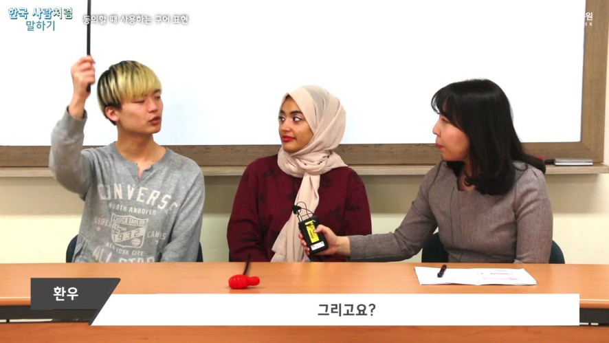 #7 How to speak like a Korean [출처:이화여대 언어교육원]