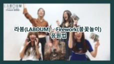 라붐(LABOUM) - Firework(불꽃놀이) 응원법