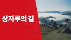 전통창작공연 '상자루의 길' 인터뷰 - 2019 [K-ARTS PLAT FORM FESTIVAL : ARTIST'S NOTE]