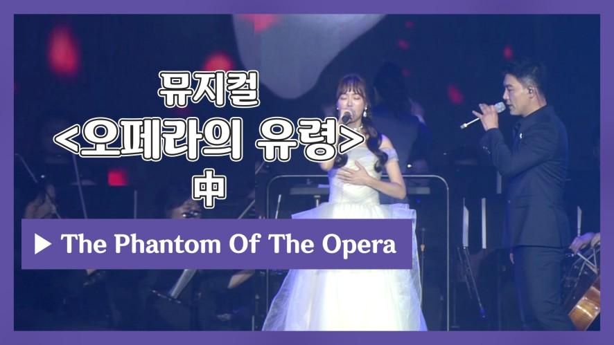 [K-WORLD FESTA] 뮤지컬 콘서트, '오페라의 유령' 中 The Phantom Of The Opera - 양준모, 김지유
