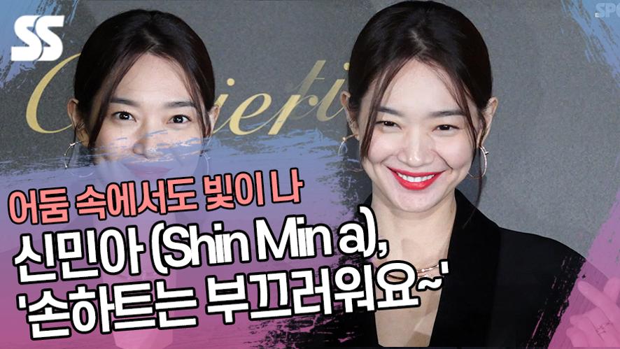 신민아 (Shin Min a), '손하트는 부끄러워요~' (까르띠에 포토콜)