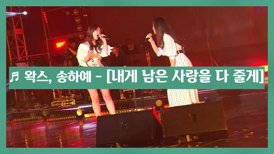 [K-WORLD FESTA] K-SOUL 콘서트, 왁스&송하예 - 내게 남은 사랑을 다 줄게