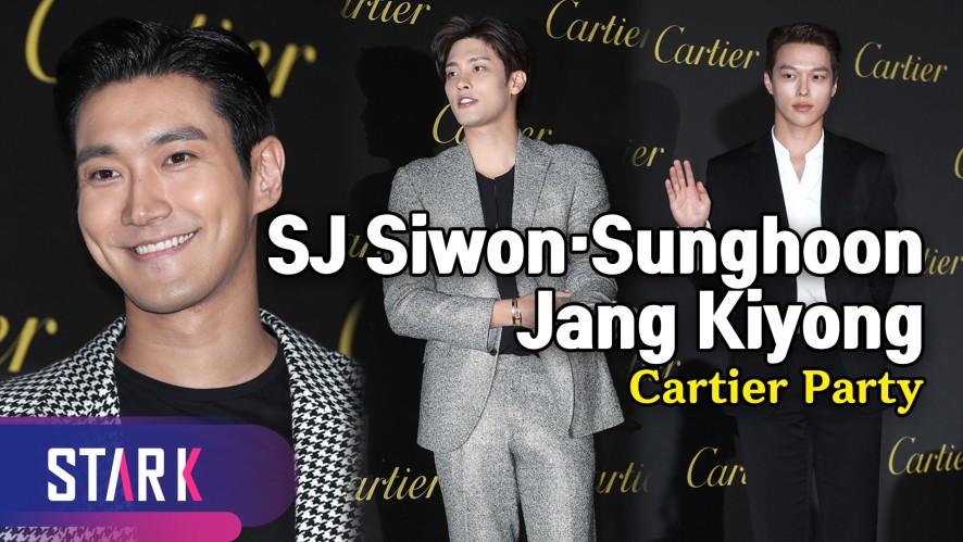 모델 포스 3인방, 최시원·성훈·장기용 (SJ Choi Siwon·Sunghoon·Jang Kiyong, Cartier Party)