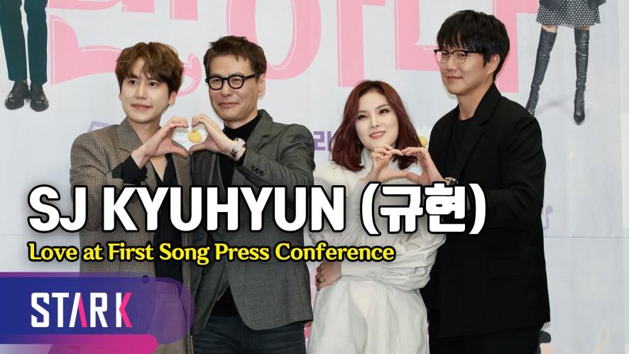 """성시경 """"규현, 여성 참가자가 예쁘면…"""" (Sung Sikyung, 'Love at First Song' Press Conference)"""