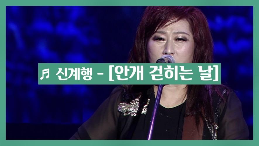 [K-WORLD FESTA] K-SOUL 콘서트, 신계행 - 안개 걷히는 날