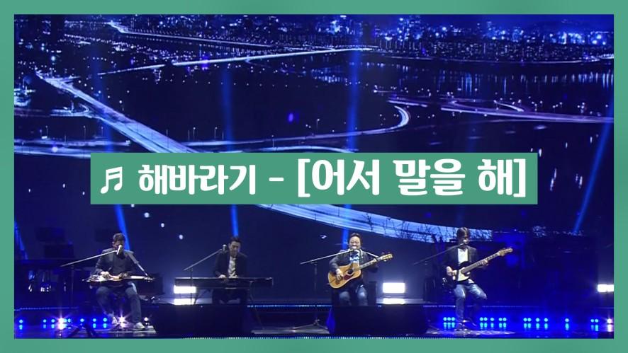 [K-WORLD FESTA] K-SOUL 콘서트, 해바라기 - 어서 말을 해
