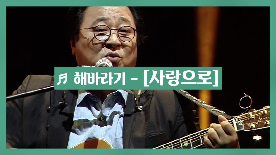 [K-WORLD FESTA] K-SOUL 콘서트, 해바라기 - 사랑으로
