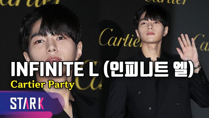 인피니트 엘, '범접 불가' 분위기(INFINITE L, Cartier Party)