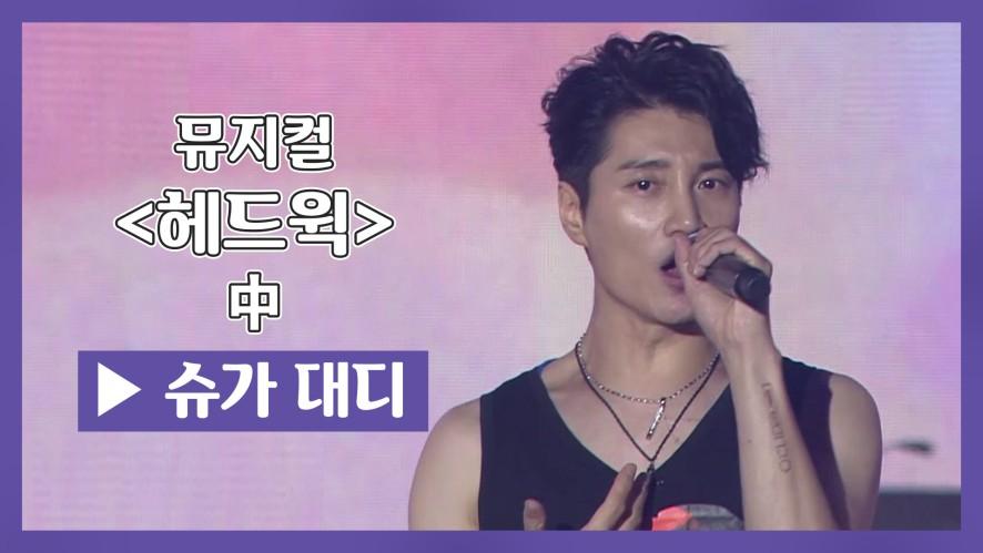[K-WORLD FESTA] 뮤지컬 콘서트, '헤드윅' 中 슈가 대디 - 김다현