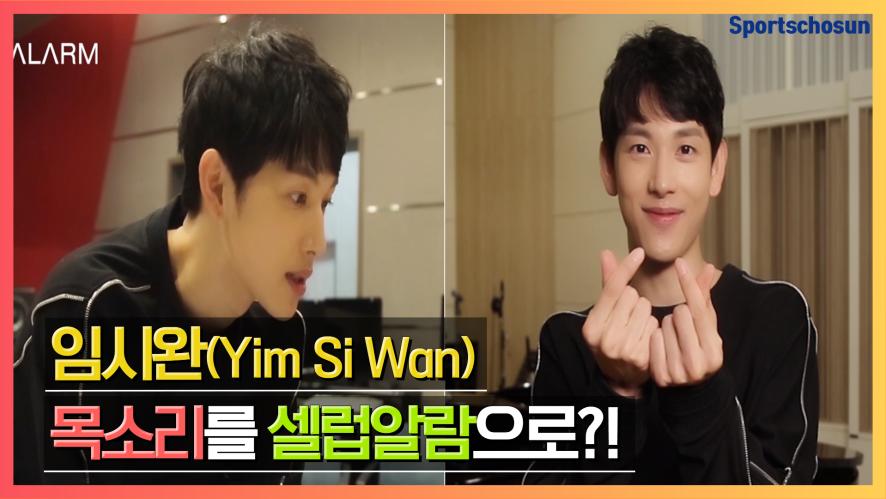 임시완(Yim Si Wan), 목소리를 셀럽알람으로?! (소개영상)