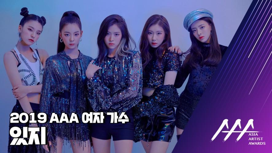 ★2019 Asia Artist Awards (2019 AAA) ITZY(있지)★