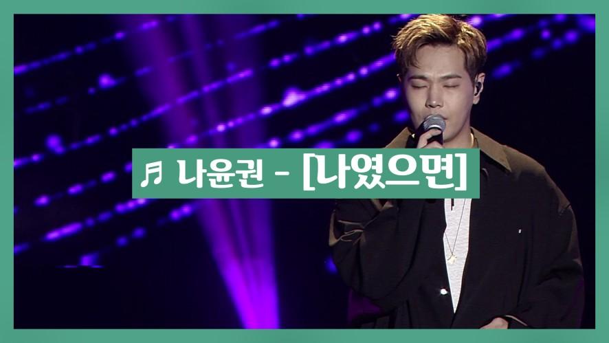 [K-WORLD FESTA] K-SOUL 콘서트, 나윤권 - 나였으면