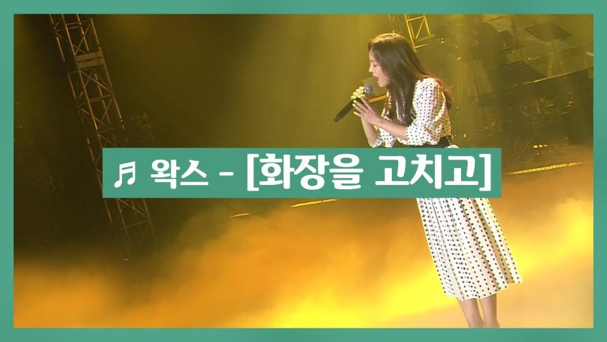 [K-WORLD FESTA] K-SOUL 콘서트, 송하예 - 니 소식