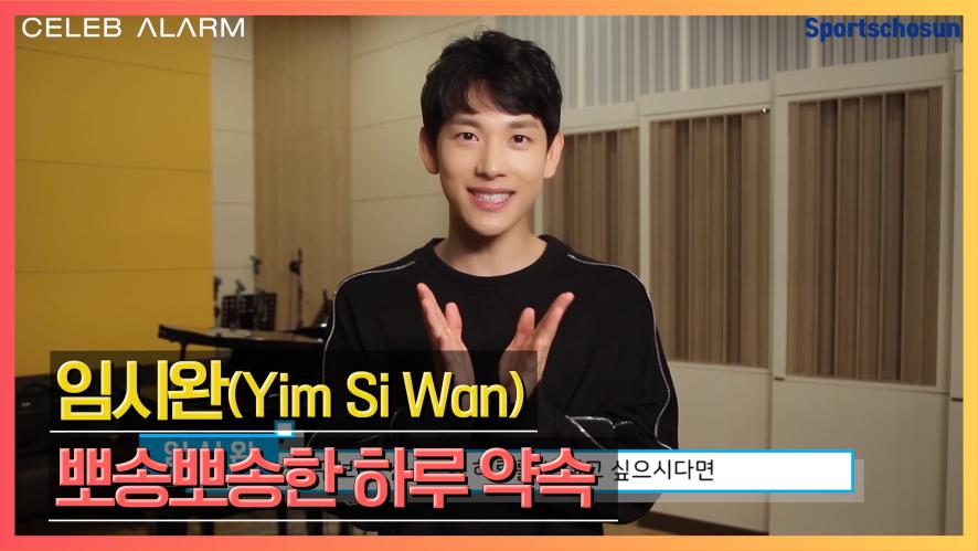 """임시완(Yim Si Wan) """"뽀송뽀송한 하루를 약속!"""" (셀럽알람)"""