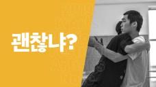 창작무용공연 '괜찮냐?' 인터뷰 - 2019 [K-ARTS PLAT FORM FESTIVAL : ARTIST'S NOTE]