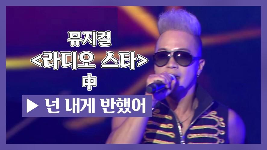 [K-WORLD FESTA] 뮤지컬 콘서트, '라디오 스타' 中 넌 내게 반했어 - 정철호