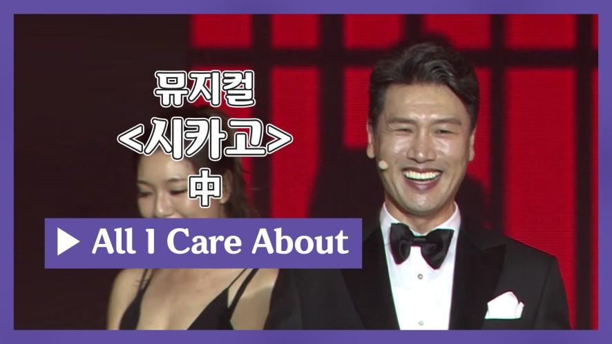[K-WORLD FESTA] 뮤지컬 콘서트, '시카고' 中 All I Care About - 성기윤