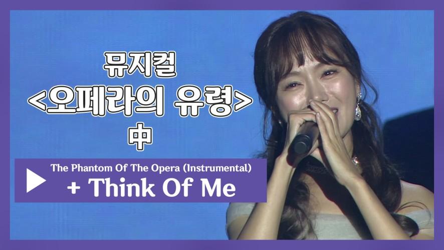 [K-WORLD FESTA] 뮤지컬 콘서트, '오페라의 유령' 中 The Phantom Of The Opera+Think Of Me - 김지유
