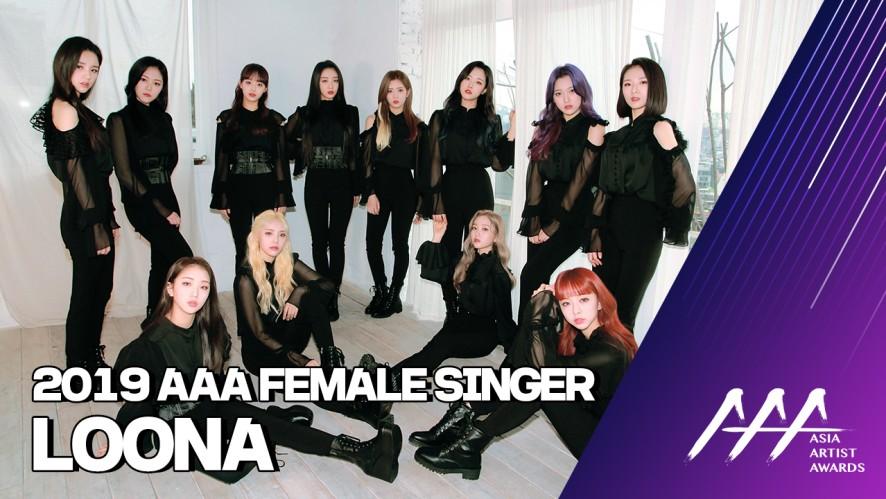 ★2019 Asia Artist Awards (2019 AAA) LOONA★