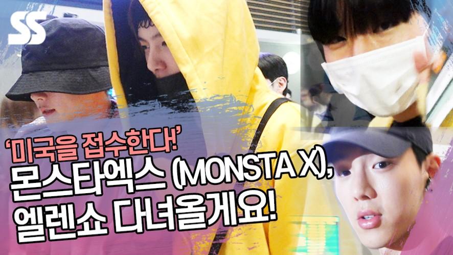 몬스타엑스 (MONSTA X), 엘렌쇼 다녀올게요! (인천공항)