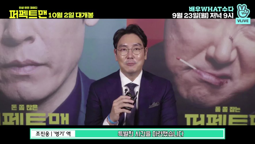 (Preview) 'CHO Jin-woong' Actor&Chatter