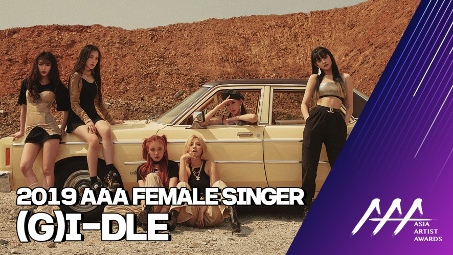 ★2019 Asia Artist Awards (2019 AAA) (G)I-DLE★