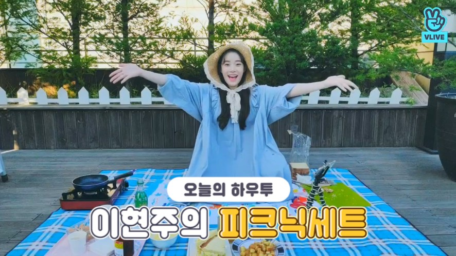 [V PICK! HOW TO in V] 이현주의 피크닉세트🍿🥪🍹 (HOW TO COOK LEE HYUN JOO's picnic lunch)