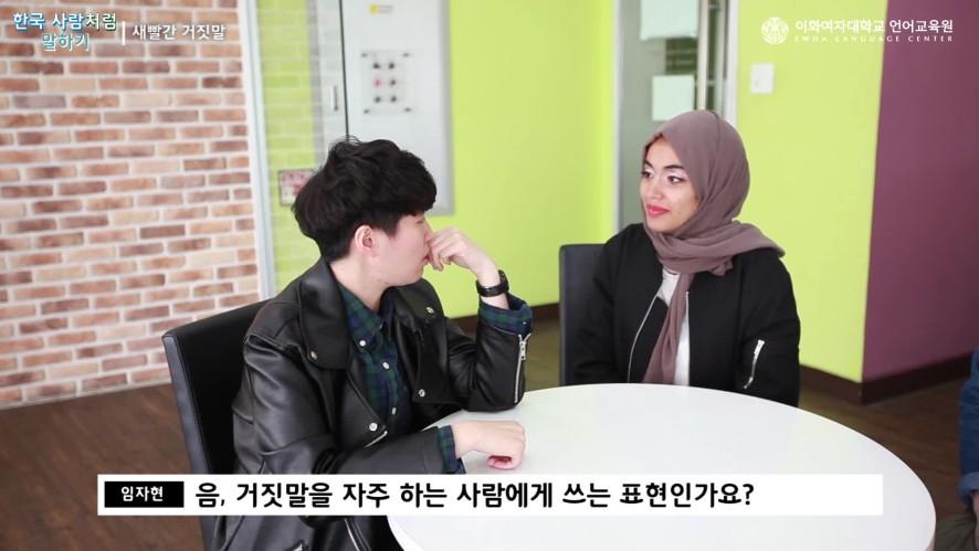 #4 How to speak like a Korean [출처:이화여대 언어교육원]