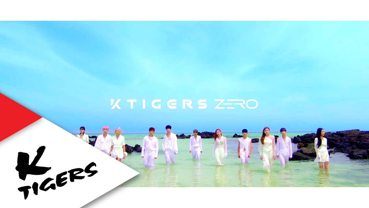 "K타이거즈 제로 (K-TIGERS ZERO) - ""NOW"" Music Video"