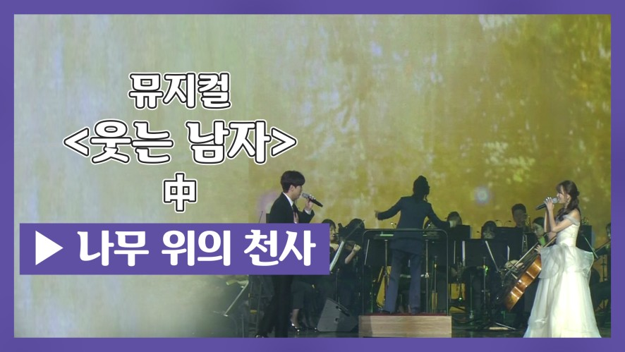 [K-WORLD FESTA] 뮤지컬 콘서트, '웃는 남자' 中 나무 위의 천사 - 산들, 김지유