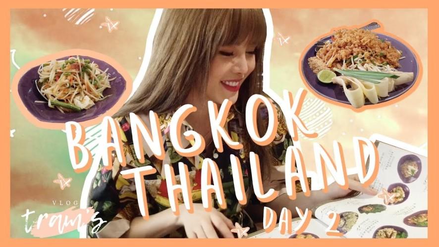 Thiều Bảo Trâm/Vlog/Bangkok/Tập 2: Ngày thứ 2 tung tăng mua sắm ăn uống tại Central World