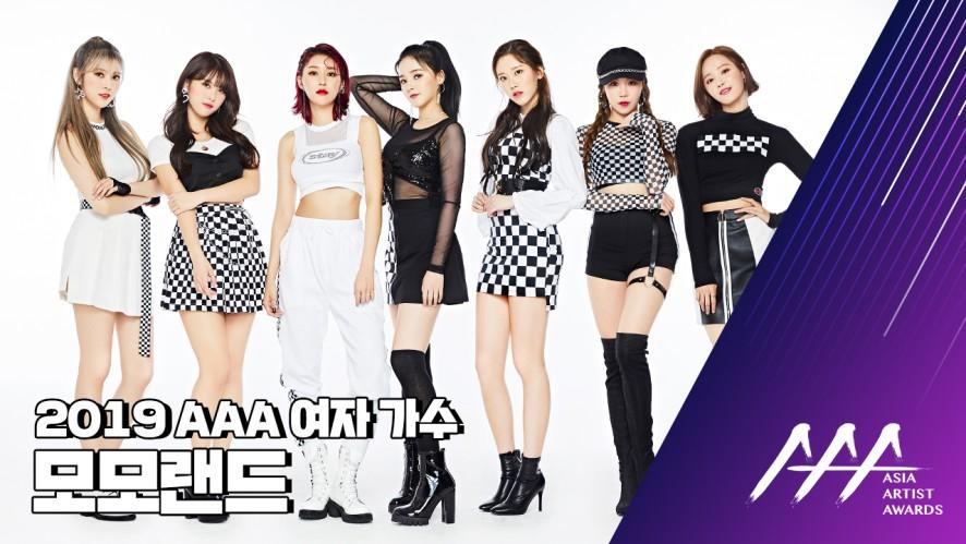 ★2019 Asia Artist Awards (2019 AAA) 모모랜드★