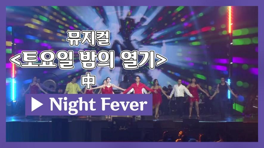 [K-WORLD FESTA] 뮤지컬 콘서트, '토요일 밤의 열기' 中 Night Fever - 강대윤