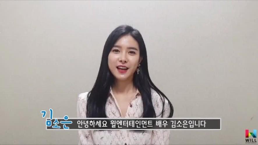 [김소은] 'I WILL PROJECT' 김소은 응원 영상