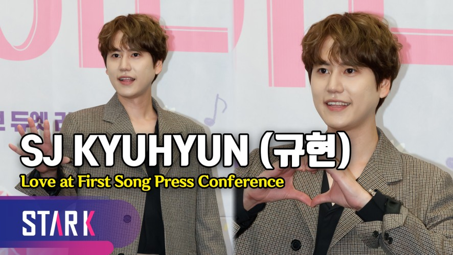 "MC 규현 ""윤상·성시경·거미 눈치 많이 봐"" (SJ Kyuhyun, 'Love at First Song' Press Conference)"