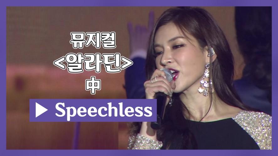 [K-WORLD FESTA] 뮤지컬 콘서트, '알라딘' 中 Speechless - 정선아