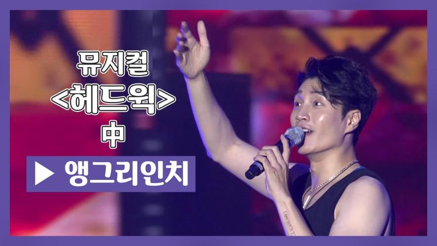 [K-WORLD FESTA] 뮤지컬 콘서트, '헤드윅' 中 앵그리인치 - 김다현