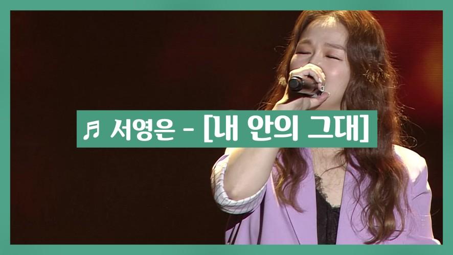 [K-WORLD FESTA] K-SOUL 콘서트, 서영은 - 내 안의 그대