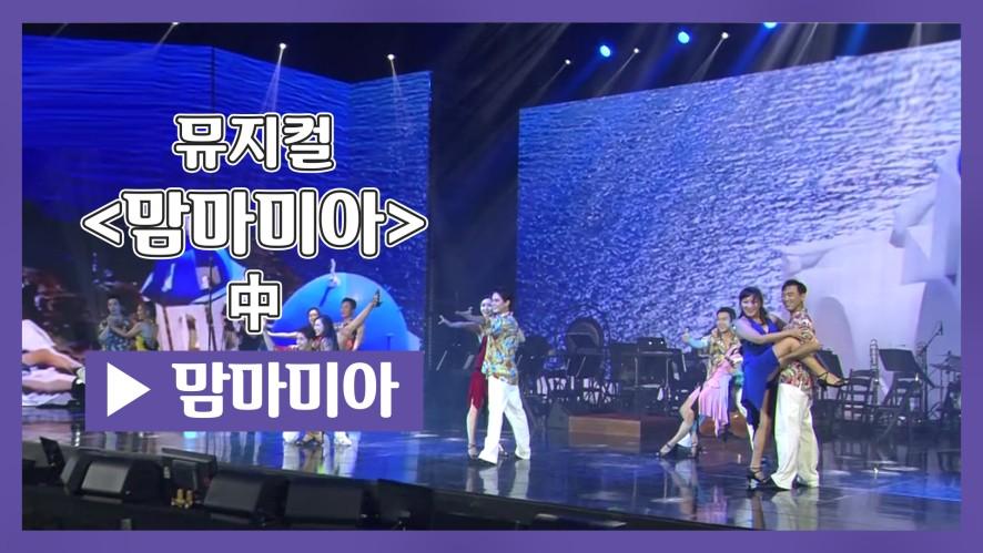 [K-WORLD FESTA] 뮤지컬 콘서트, '맘마미아' 中 맘마미아