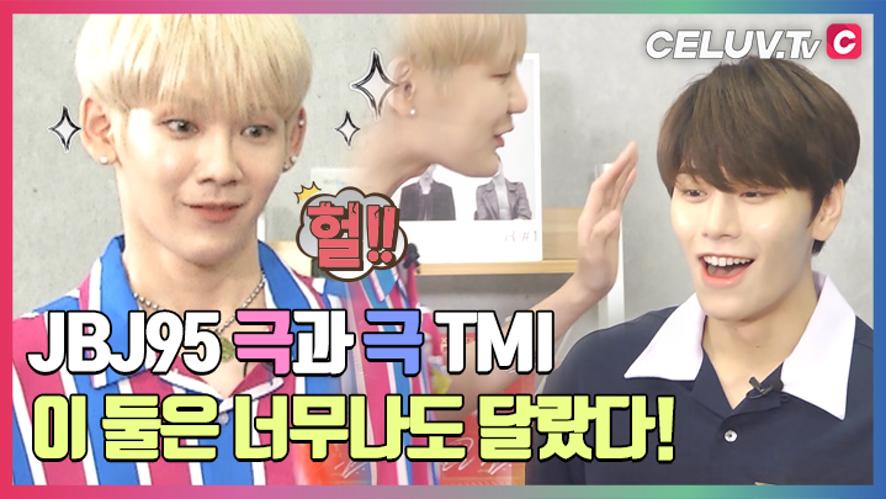 [I'm Celuv] JBJ95, 극과 극 TMI~ 이 둘은 너무나도 달랐다 (Celuv.TV)