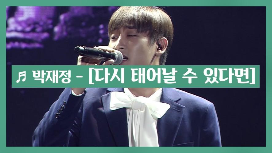 [K-WORLD FESTA] K-SOUL 콘서트, 박재정 - 다시 태어날 수 있다면