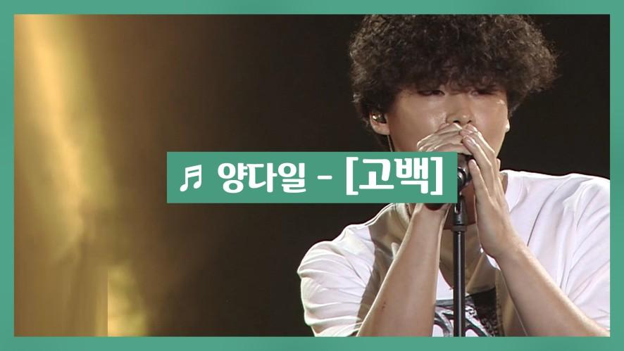 [K-WORLD FESTA] K-SOUL 콘서트, 양다일 - 고백