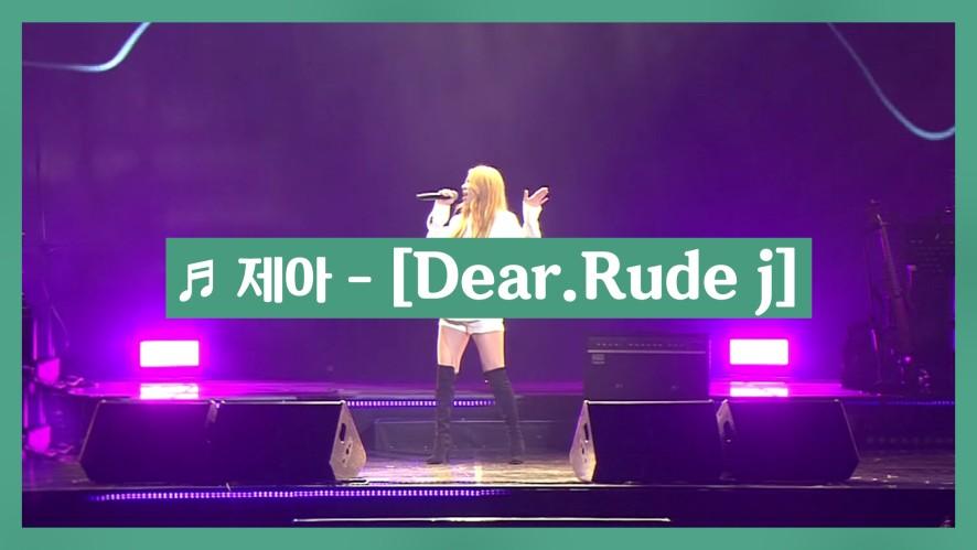 [K-WORLD FESTA] K-SOUL 콘서트, 제아 - Dear.Rude j